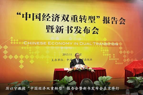 """厉以宁教授""""中国经济双重转型""""报告会暨新书发布会在京举行图片"""