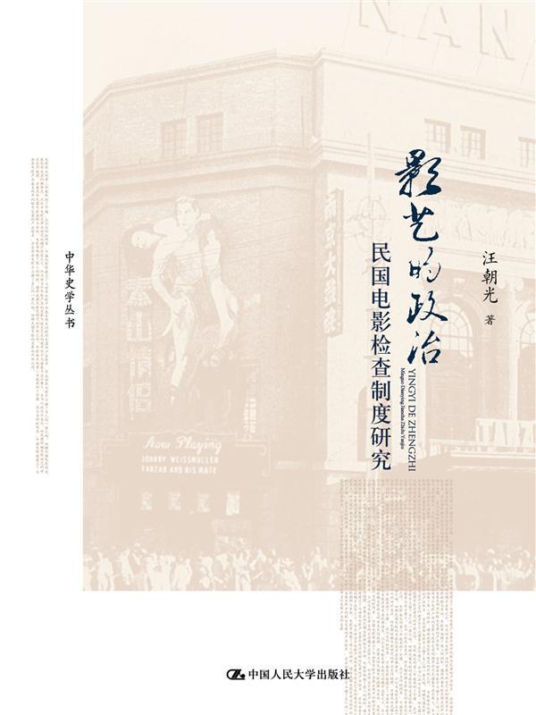 中国人民大学/《新浪历史》:民国电影审查制度是怎样出台…